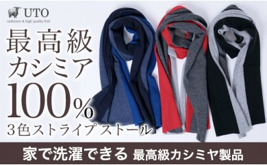 UTOのカシミア100% 3色ストライプストール