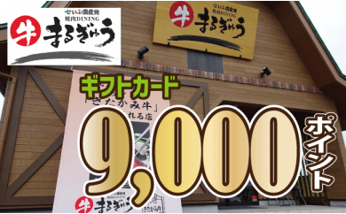 せいぶ農産発 焼肉diningまるぎゅうギフトカード9,000P