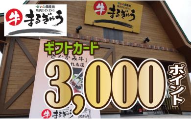 B0193 せいぶ農産発 焼肉DINING まるぎゅうギフトカード3,000P