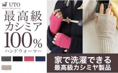 【日本の職人支援】カシミヤ100% ハンドウォーマー(UTO)