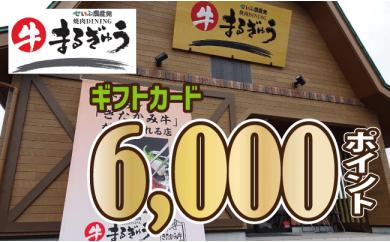 せいぶ農産発 焼肉diningまるぎゅうギフトカード6,000P