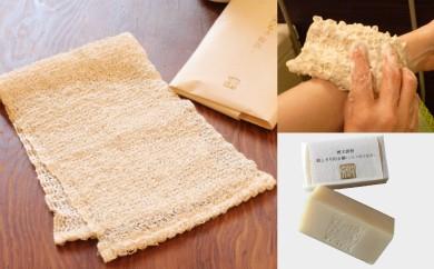 [№5875-0227]キビソ(シルク)の浴用タオル・石鹸