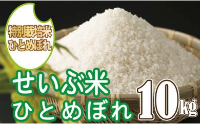 B0065 せいぶ農産米(ひとめぼれ)10kg