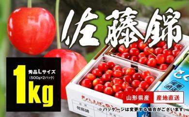 B230 平成30年産 さくらんぼ佐藤錦
