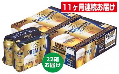 [№5991-0315]ザ・プレミアムモルツ 350ml×24本×2箱(11ヶ月連続お届け)