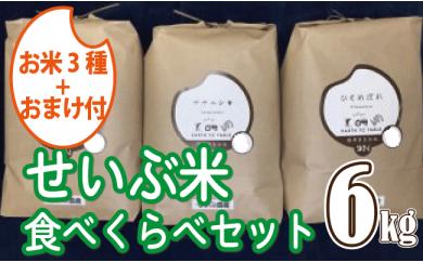 B0164 せいぶ米お試し食べくらべセット6㎏