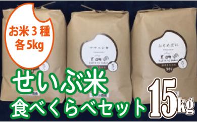 C0015 せいぶ米食べくらべセット 15kg