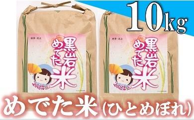 めでた米(ひとめぼれ)10kg