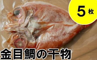 【四国一小さな町の金目鯛】土佐沖どれ金目鯛の干物5枚
