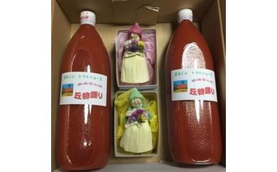 [010-53]まるごとトマトジュース2本ととうきび人形のセット