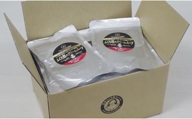 B21 幻の国産ふくろ茸(群馬県吉岡町産)のクリームスープ10個セット【レトルト】