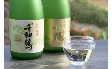 [№5632-0020]千羽鶴「大吟醸」、「純米吟醸」