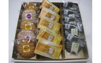 [№5683-0118]射水の焼菓子詰合 スイートきららか&竹炭クッキー&ラルゴ