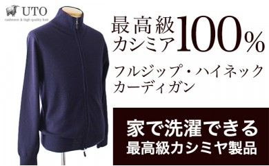 N0004 UTOのカシミヤ100% 配色ジップアップカーディガン(メンズ)