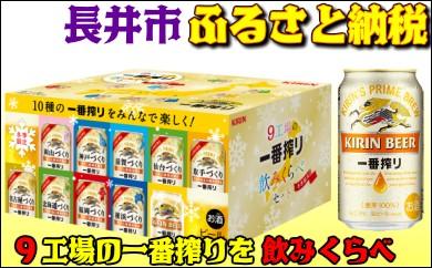 B1702 キリンビール「9工場の一番搾り飲みくらべセット」(350ml缶)