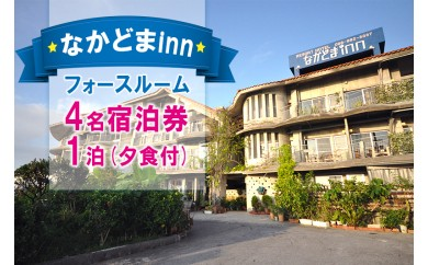 【なかどまinn】4名宿泊券 1泊(夕食付)フォースルーム