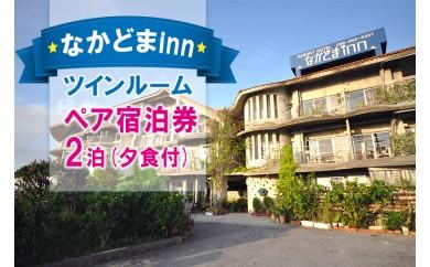 【なかどまinn】ペア宿泊券 2泊(夕食付) ツインルーム