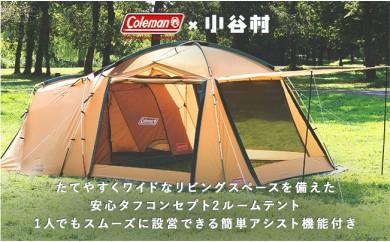 コールマン|タフスクリーン2ルームハウス(ベージュ)でキャンプデビュー