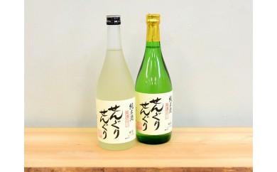 №71 純米酒 せんぐりせんぐり