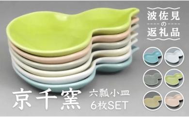 KB11 【波佐見焼】京千窯 六瓢 小皿セット【奥川陶器】
