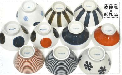 PA33 【波佐見焼】大人気のくらわんか碗 10種セット【福田陶器店】