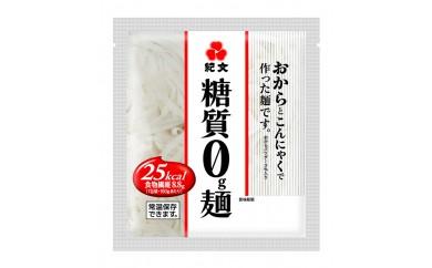 【ふるさと納税】A10-24 (株)紀文食品 糖質0麺(18袋)