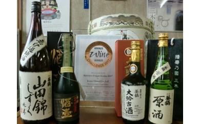 C-1 葵鶴 こだわりの地酒セット