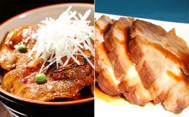 [№5793-0176]【のぼりべつ豚乳清(ホエー)】はるおのチャーシューと【のぼりべつ乳清豚(ホエー)】のバラ肉丼用セット