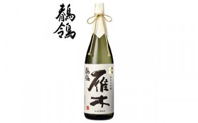 雁木 純米大吟醸 鶺鴒(せきれい)1.8L【八百新酒造㈱】