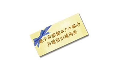 BG01  <銚子市旅館ホテル組合>共通宿泊補助券  【72,000pt】
