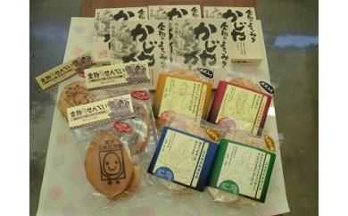 A-53 山田錦入りせんべい&かじやカレーセット