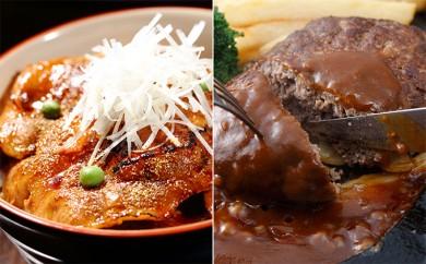 [№5793-0173]登別牛100%使用ハンバーグとのぼりべつ豚の豚丼セット