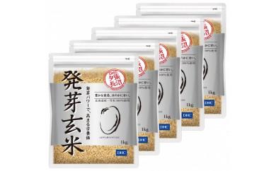 DHC発芽玄米5袋セット