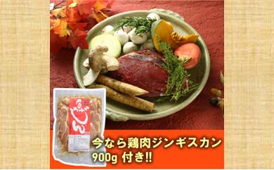 [№5723-0152]今なら「鶏肉ジンギスカン900g」プレゼント 高タンパク・低カロリー・低脂肪 えぞシカ肉セット