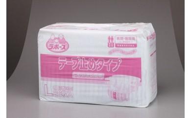 大人用紙おむつ「ラボーズ尿とりテープ止めタイプ Lサイズ」52枚