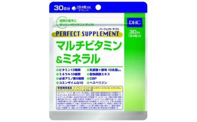 健康の土台づくりに!パーフェクトサプリマルチビタミン&ミネラル5個セット