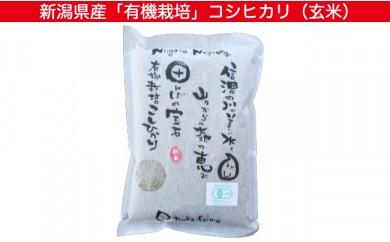 1-322 新潟県長岡産「有機栽培」コシヒカリ5kg(玄米)