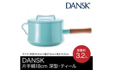 CC5 DANSK 片手鍋18cm 深型・ティール