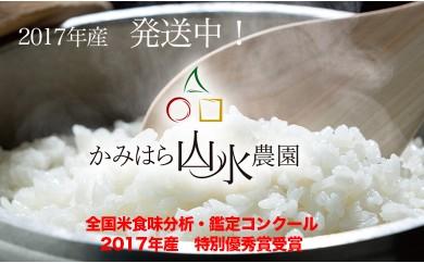 28-1【2017年産】かみはら山水農園 かみはら山水米 2合×6袋