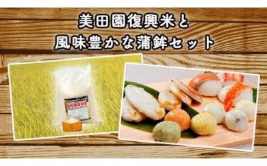 美田園復興米と風味豊かな蒲鉾セット
