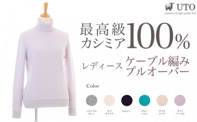 UTOのカシミア100% ケーブル編みタートルネックプルオーバー レディース