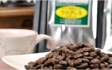 プレミアムコーヒー焙煎「豆」セット