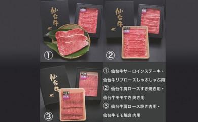 仙台牛 贅沢・食べ比べセット R