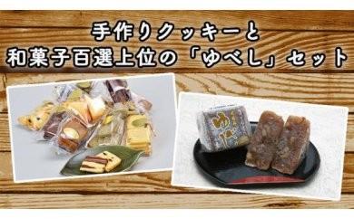手作りクッキーと和菓子百選上位の「ゆべし」セット