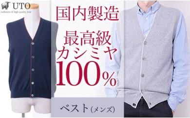 L0018 UTOのカシミヤ100% ベスト(メンズ)