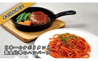 【年4回お届け!】日本一のナポリタンと黄金比率のハンバーグ