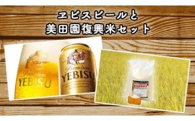 ヱビスビールと美田園復興米セット