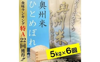 U060 ☆全6回お届け頒布☆平成29年産奥州米ひとめぼれ5kg【25,000pt】