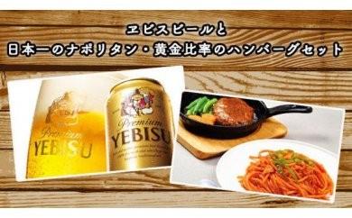ヱビスビールと日本一のナポリタン・黄金比率のハンバーグ