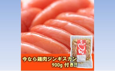 [№5723-0177]今なら「鶏肉ジンギスカン900g」プレゼント たらこ1kg